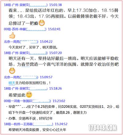 2018-02-13北大群.png