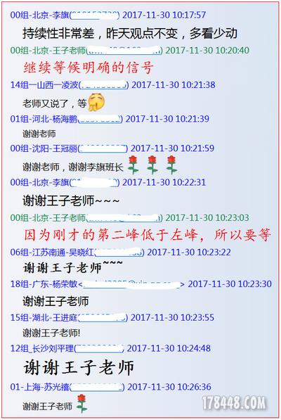 2017-11-30等候.png