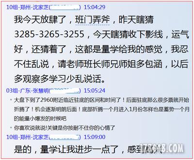 2017-12-06特训群3.png