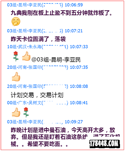 2018-04-11群1李亚民出货.png