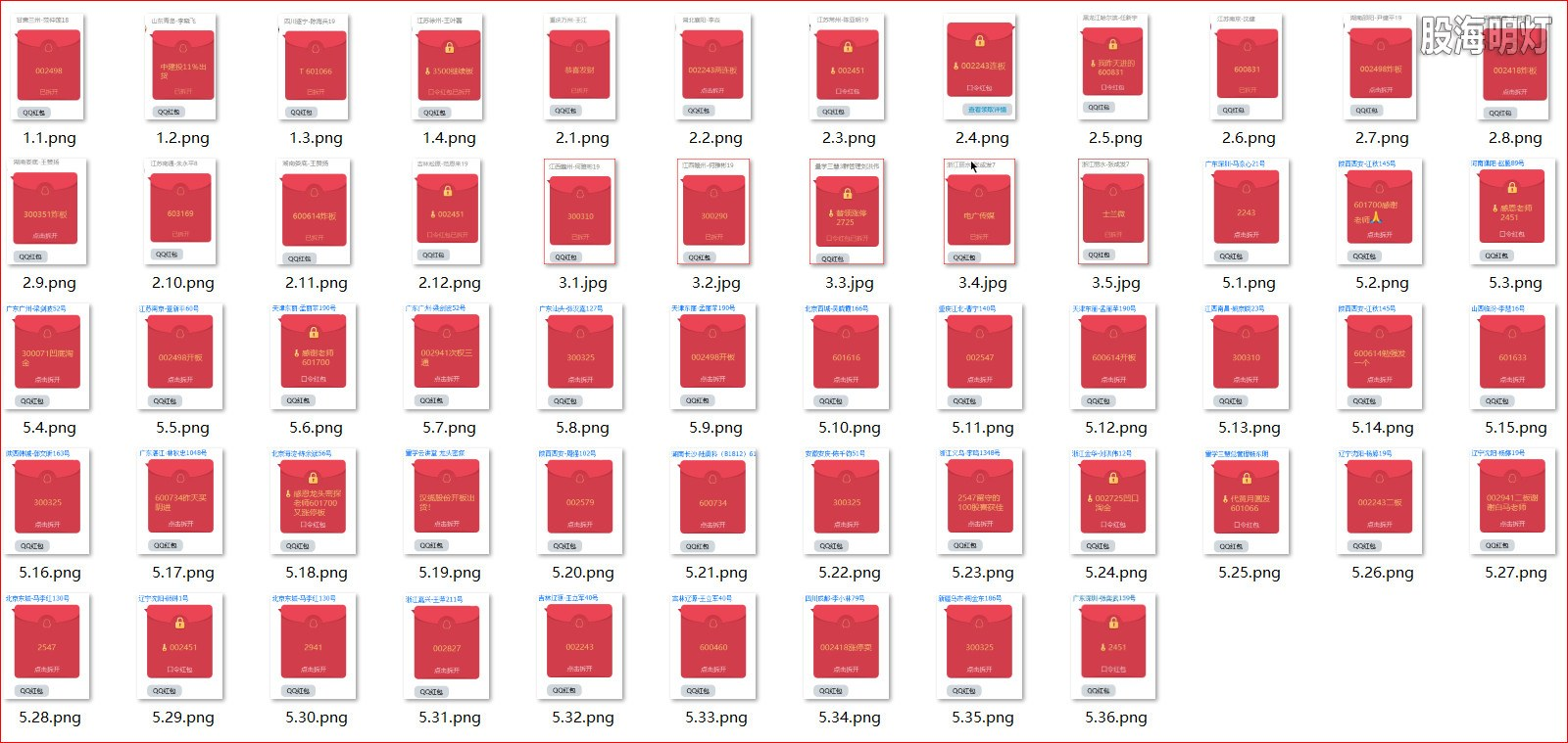 红包图(上).jpg