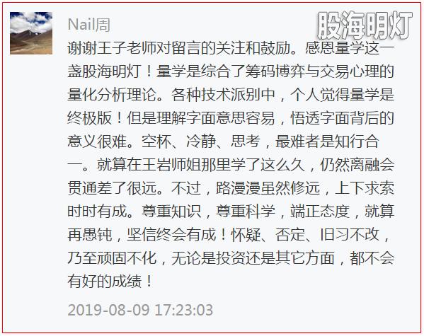 2019-08-09读者肺腑之言.png