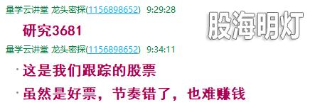 3681跟踪2.png